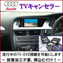 走行中にテレビ/DVDの視聴可能 アウディ AUDI A4(8K) TVキャンセラー/テレビキャンセラー[CT-VA1]