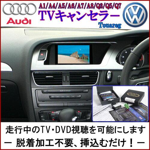 作業不要!挿込だけ!アウディ MMI / VW TVキャンセラー[CT-VA1](走行中TV/DVD視聴/テレビキャンセ...