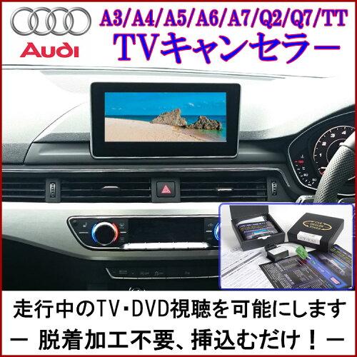 走行中にテレビ/DVDの視聴可能 A3(8V) TVキャンセラー/テレビキャンセラー[CT-VA2]