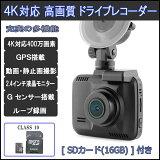 ドライブレコーダー 4K Super HD ドラレコ 今だけ16GB SD プレゼント 150°広角 Wifi アプリ GPS スマホ専用アプリ