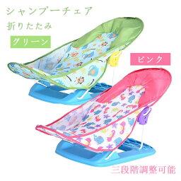 シャンプーチェア バスチェア 折りたたみ 赤ちゃん 子供用 キッズ ベビー 三段階 2色 調整可能 クッション お風呂 送料無料