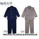 ワコール(WACOAL)シルクパジャマ睡眠科学メンズ(LBサイズ)YGX509