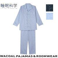 ワコール(WACOAL)コットンパジャマ睡眠科学メンズ(M・Lサイズ)YGX531