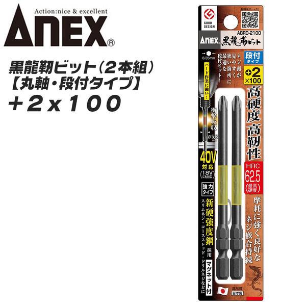ANEX黒龍靭ビット丸軸段付き仕様+2100mm新高強度鋼採用トーションビットネジ頭が見やすい衝撃吸収長寿命先端欠けに強いカムア
