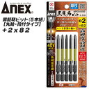 ANEX 黒龍靭ビット 丸軸 段付き仕様 +2 82mm 5