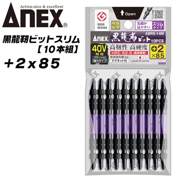 ANEX黒龍靭ビット+2x8510本組先端スリムタイプ最高硬度トーションビットネジ頭が見やすい衝撃吸収長寿命先端欠けに強いカムア