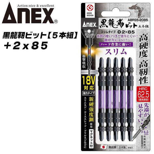 ANEX黒龍靭ビット+2x855本組先端スリムタイプ最高硬度トーションビットネジ頭が見やすい衝撃吸収長寿命先端欠けに強いカムアウ