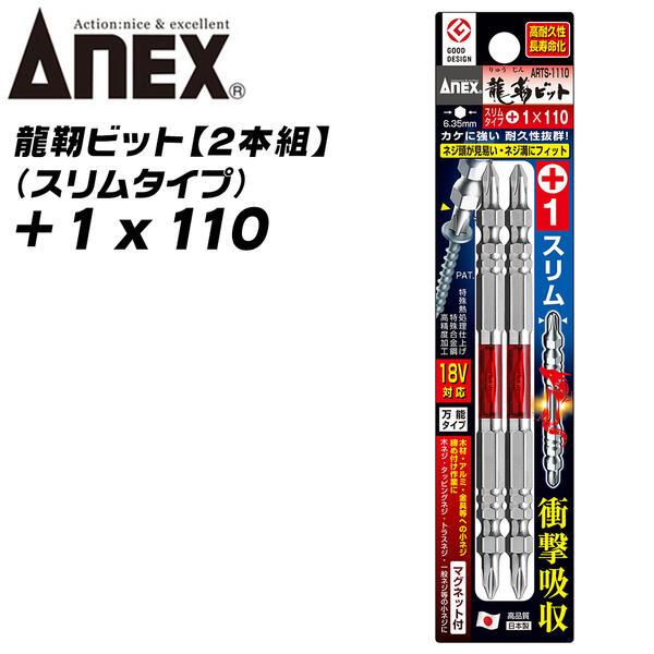 ANEX龍靭ビット+1x110スリム先端タイプトーションビット衝撃吸収長寿命先端欠けに強いカムアウト抑制インパクトドライバー18