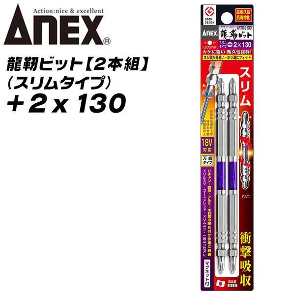 ANEX龍靭ビット+2x130スリム先端タイプトーションビット衝撃吸収長寿命先端欠けに強いカムアウト抑制インパクトドライバー18