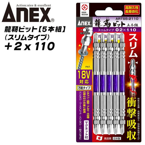 ANEX龍靭ビット+2x1105本組スリム先端タイプトーションビット衝撃吸収長寿命先端欠けに強いカムアウト抑制インパクトドライバ