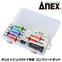 ANEX ネジとりインパクト 7本組 ケース付き コンプリートセット ネジとりビット 六角ネジとりビ