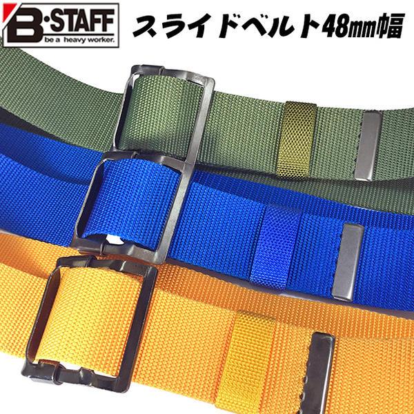安全・保護用品, その他 B-STAFF 48mm 120cm BBS-48K BBS-48B BBS-48Y