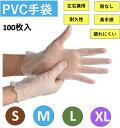 【100枚】PVC手袋S/M/Lサイズ 粉なし PVCグローブ 使い捨て手袋 プラスチック手袋 パウダーフリー 100枚入り ウイルス予防 パッケージ指定ない・・・