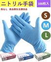 【在庫あり】ニトリル手袋 パウダーフリー 食品衛生法適合 丈夫な使い捨て手袋 予防対策 左右兼用 ウイルス予防 S/M/Lサイズ 100枚入
