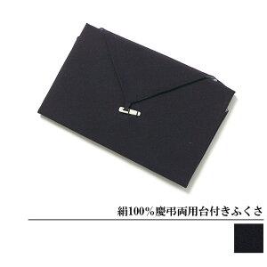 大きいサイズ メンズ 絹100% 慶弔両用 台付き ふくさ サカゼン