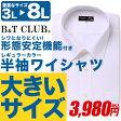 大きいサイズ メンズ B&T CLUB (ビーアンドティークラブ) 【春夏】 綿100% 形態安定 レギュラーカラー 半袖 ワイシャツ [3L 4L 5L 6L 7L 8L] サカゼン ドレスシャツ ビジネスシャツ yシャツ カッターシャツ