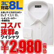 大きいサイズ メンズ B&T CLUB (ビーアンドティークラブ) 形態安定 レギュラーカラー 長袖 ワイシャツ[3L 4L 5L 6L 7L 8L 相当]サカゼン ドレスシャツ ビジネスシャツ yシャツ (白 シャツ ゆったり ビジネス 長袖シャツ 形態安定ワイシャツ トールサイズ ロング)