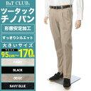 ツータックチノパンツ メンズ 大きいサイズ 綿100% アイボリー/ブラック/ベージュ/ネイビー 95cm-170cm