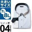 大きいサイズ メンズ B&T CLUB (ビーアンドティークラブ) 【オールシーズン】 形態安定 ポケット付き 長袖 ワイシャツ [7L 8L] サカゼン ビジネス シャツ ビジネスシャツ Yシャツ