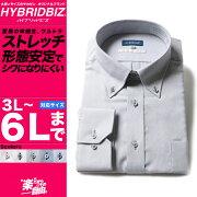ハイブリッドビズ シーズン ウルトラ ストレッチ ワイシャツ サカゼン ビジネス アジャスト