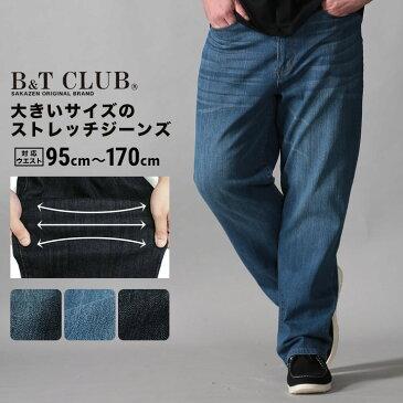 送料無料 ジーンズ メンズ 大きいサイズ ストレッチ ルーズストレート ブルー/ネイビー/ダークネイビー 95cm-170cm