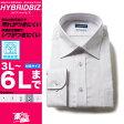 大きいサイズ メンズ HYBRIDBIZ (ハイブリッドビズ) 綿100% 形態安定 防汚機能 防シワ性 レギュラーカラー 長袖 ワイシャツ [3L 4L 5L 6L] サカゼン ビジネス Yシャツ コットン100% 機能性 オールシーズン