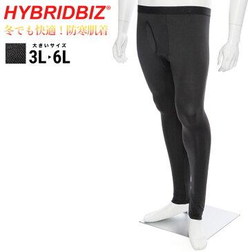 タイツ メンズ 大きいサイズ 秋冬対応 裏起毛 保温 ストレッチ ブラック 3L-6L HYBRIDBIZ