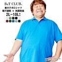 半袖ポロシャツ メンズ 大きいサイズ 2L-10L相当 送料無料 クー...