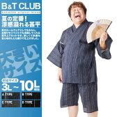 大きいサイズ メンズ B&T CLUB(ビーアンドティークラブ)綿100% しじら織り ウエストコード 甚平[3L 4L 5L 6L 7L 8L 9L 10L 相当]サカゼン ビッグサイズ カジュアル 上下セット じんべい 夏 お祭り 涼しい(おしゃれ 男性 和服 和装 男性用 上下 ジンベイ 大人用)