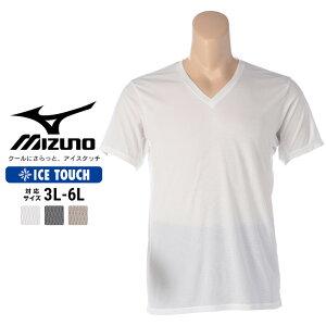 ミズノ 肌着 Tシャツ 半袖 大きいサイズ メンズ 接触涼感 アイスタッチ Vネック 春夏対応 ホワイト/ダークグレー/ベージュ LLサイズ 3L 4L 5L 6L MIZUNO 大きいサイズメンズ肌着Tシャツのサカゼン ブランド 大きいサイズのスポーツウェア