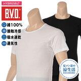 肌着 メンズ 大きいサイズ Tシャツ 半袖 春夏対応 HYBRIDBIZ×BVD 接触冷感 綿100% クルーネック アンダーシャツ ホワイト/ブラック 3L 4L 5L 6L 7L ビーブイディ B.V.D.