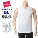 肌着 ヘインズ 部活魂 ノースリーブ 2枚セット 5L 大きいサイズ メンズ Vネック 吸汗速乾 ドライ メッシュ ホワイト 白無地 Hanes アンダーシャツ tシャツ インナー 大きいサイズメンズ肌着のサカゼン