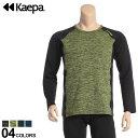 長袖 アンダーTシャツ 大きいサイズ メンズ ストレッチ 裏ブロックフリース クルーネック カジュアル アンダーウェア 下着 肌着 防寒 スポーツ インナー ダークグレー/イエロー/グリーン/ブルー 3L-5L Kaepa ケイパ