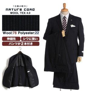15%offクーポン配布中■ビジネススーツ 大きいサイズ メンズ 2パンツ シングル 伸縮 ストレッチ 防シワ ワンタック 2ツ釦 細ストライプ ネイビー KB5-KB8 2KE4-2KE5 Nature Code ネイチャーコード