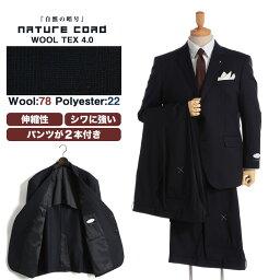 ビジネススーツ 大きいサイズ メンズ 2パンツ シングル 伸縮 ストレッチ 防シワ ワンタック 2ツ釦 シャドーチェック ネイビー KB5-KB8 2KE4-2KE5 Nature Code ネイチャーコード