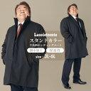 ■最大2000円offクーポン有■ビジネスコート 大きいサイ...