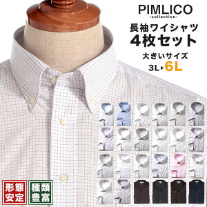 長袖ワイシャツ メンズ 大きいサイズ WEB限定 4枚セット 形態安定 Yシャツ LLサイズ 3L 4L 5L 6L PIMLICO ドレスシャツ レギュラーカラー ボタンダウン カッターシャツ 全6色 大きいサイズメンズのサカゼン