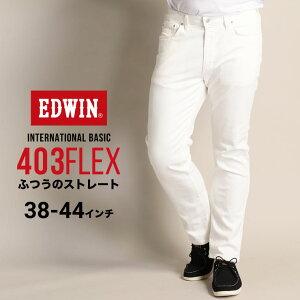 ジーンズ 大きいサイズ メンズ やわらかストレッチ インターナショナルベーシック FLEX 403 パンツ ロングパンツ カラージーンズ デニム ストレート ストレッチ 伸縮 ホワイト 38-44 EDWIN エドウィン