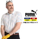 スポーツウェア 半袖 ポロシャツ 大きいサイズ メンズ ストレッチ ドライ ゴルフ シャツ 春夏 スポーツ トレーニング ホワイト 1XL 2XL 3XL PUMA プーマ ブランド 大きいサイズのスポーツウェア