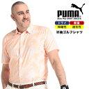 スポーツウェア 半袖 シャツ 大きいサイズ メンズ ドライ ボタニカル柄 ゴルフ 半袖 柄シャツ スポーツ オレンジ 1XL 2XL 3XL PUMA プーマ ブランド 大きいサイズのスポーツウェア