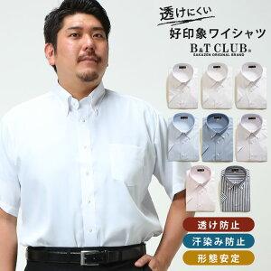 半袖 ワイシャツ 大きいサイズ メンズ ビジネス 透け防止 形態安定 汗染み防止 ボタンダウン クールビズ 透けない 3L/4L/5L/6L B&T CLUB
