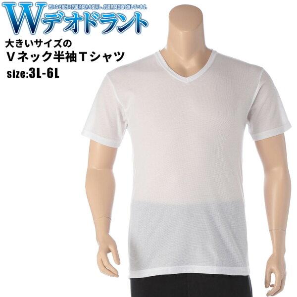 最大2000offクーポン配布中■肌着Tシャツ半袖大きいサイズメンズWデオドラント吸汗速乾VネックホワイトLLサイズ3L4L5L