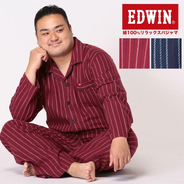 最大2000offクーポン配布中■パジャマ上下セット大きいサイズメンズ綿100%起毛ストライプ前閉じセットアップルームウェアコッ