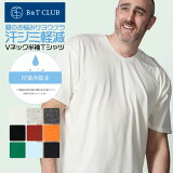 tシャツ メンズ 大きいサイズ 汗じみ防止Tシャツ 半袖 汗染み軽減 綿100% 無地 Vネック 無地Tシャツ ホワイト/グレー/ダークグレー/ブラック/ネイビー 2L 3L 4L 5L 6L 7L 8L 9L 10L 相当 B&T CLUB 大きいサイズtシャツのサカゼン