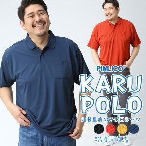 父の日無料ラッピング対象 超軽量160g ポロシャツ 大きいサイズ メンズポロシャツ 吸汗速乾 UVカット 鹿の子 紫外線カット KARUPOLO ゴルフ スポーツ トレーニング 伸縮 ドライ 涼しい 黒/赤/黄/青/肌色 XLサイズ 3L 4L 5L 6L 7L 8L 9L 10L 大きいサイズポロシャツのサカゼン