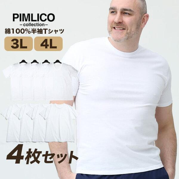 最大2000offクーポン配布中■肌着大きいサイズメンズ肌着セット3L4L5L6L7L8LWEB 半袖4枚セット肌TシャツVネッ