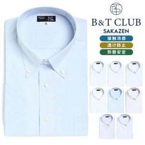 半袖 ワイシャツ 大きいサイズ メンズ ビジネス 接触冷感 透け防止 形態安定 ボタンダウン クールビズ 涼しい XLサイズ 3L 4L 5L 6L B&T CLUB ビーアンドティークラブ