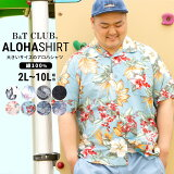 アロハシャツ 大きいサイズ メンズ 綿100% 総柄 半袖 LLサイズ 3L 4L 5L 6L 7L 8L 9L 10L相当 大きいサイズのメンズ服 アロハシャツ B&T CLUB BIGサイズのAloha shirt お洒落