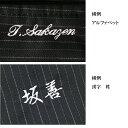 大きいサイズのサカゼンで買える「ネーム入れ 刺繍 【+−】 サカゼン 大きいサイズ メンズ ビジネス スーツ ジャケット」の画像です。価格は440円になります。