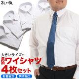 長袖ワイシャツ メンズ 大きいサイズ WEB限定 4枚セット オールシーズン対応 形態安定 防汚加工 レギュラーカラー 3L 4L 5L 6L ピムリコPIMLICO yシャツ